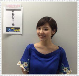 青い服を着た吉谷彩子